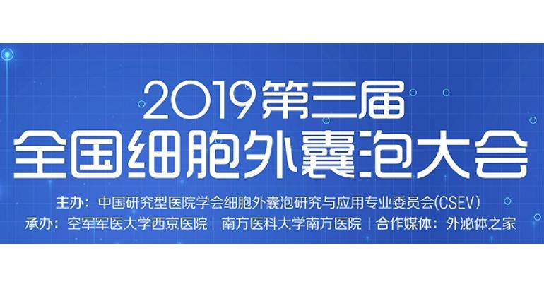 福流与您相约2019全国细胞外囊泡大会!