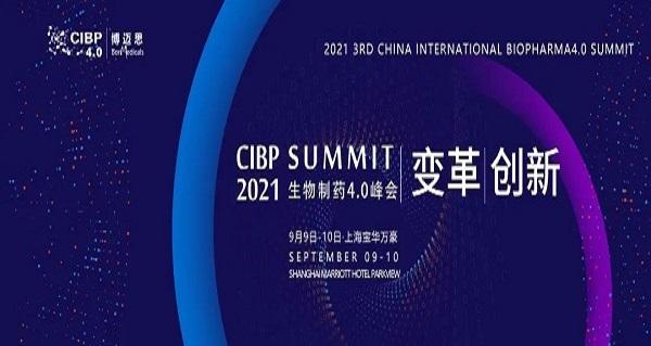 CIBP|第三届中国国际生物制药4.0峰会即将开幕!