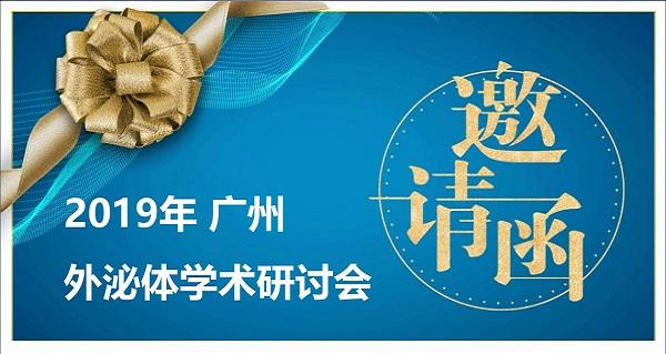 2019年广州外泌体学术研讨会,即将开幕